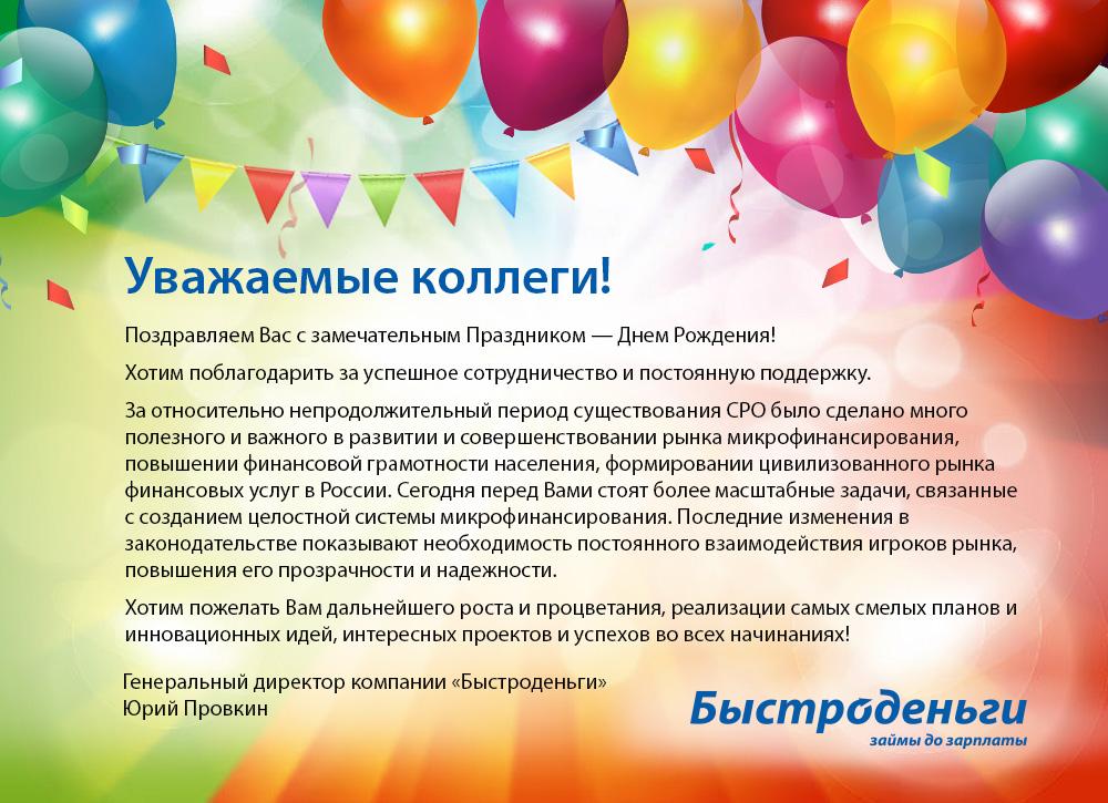 День рождения фирмы поздравления